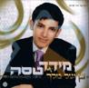 Ben Shel Melech