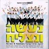 Na'asa & Natzliah by Israel Flowers Choir