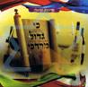 Ki Gadol Mordechai - Purim Medley