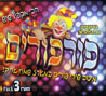 Purpurim - The Best Purim Hits