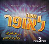 The Greatest Hits Por Moshe Laufer