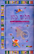 Little Dream - The Complete Collection - Yaron Bachar
