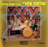 Original Yemenite Singing