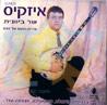 שר יוונית - איזקיס