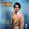Ashrei Hayish - Uri Shevach