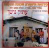 Atik Noshan Par Sadnat Teatron Schunat Hatikva