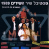 פסטיבל שיר השירים 1989
