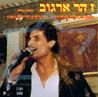 Concert In Eilat 1985