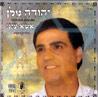 Essa Einai Por Yehuda Golan