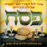 Passover Par Aviv Flowers Choir