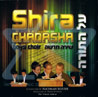 The Torah Album Von Shira Chadasha Boys Choir