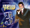The Original Albums Vol. 2 Por Yaakov Shwekey