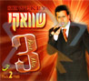 The Original Albums Vol. 1 by Yaakov Shwekey