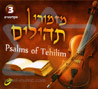 Psalms of Tehilim Par Various