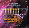 Na'eh Le'shabeach by Yedidim Choir