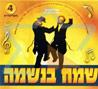 Sameach Ba'neshama Por Various