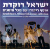 Israel Dance - All Times Folk Dance Collection by Various