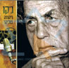 Jacko and Yehuda Poliker Por Jacko and Yehuda Poliker