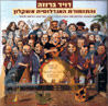 Andalusian Love Song feat. Hatizmoret Ha'andalusit Ashkelon - David Broza
