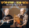 Togther on Stage - Live in Caesarea by Shlomi Shabat & Yehuda Poliker