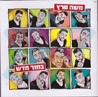 New Guy by Moshe Peretz