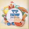 Happy Summer with Yaron Ilan by Yaron Ilan