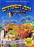 Ginat Ha'stouzim Shel Datya के द्वारा Datya Ben Dor