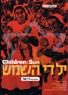Yaldey Hashemesh - Various