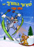 Winter Madness with Tom and Jerry Von Various