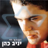 The Melody of my Life by Yaniv Cohen