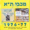 Maccabi Tel Aviv 1976-77 Par Various
