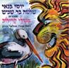 Mishley Krylov Par Yossi Banai