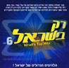 Only In Israel - Israel Top Hits 2009