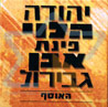 Yehuda Ha'levi Pinat Ibn Gabirol - The Collection Por Various