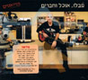 Pavlo, Food and Friends - The Duets by Pavlo Rosenberg