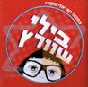 Bili Shwartz - Original Israeli Musical Par Ohad Chitman