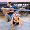Songs for Bella (Shirim Le'Bella) Par Yuval Mendelson