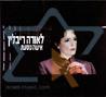 Isha Nosa'at - Liora Rivlin