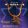 Zimrat Ha'aretz