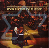 Shlomo Gronich and the Israeli Philharmonic Orchestra by Shlomo Gronich