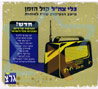 Galey Tzahal Kol Hazman by Various