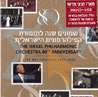 The Israel Philharmonic Orchestra 80th Anniversary Von The Israel Philharmonic Orchestra