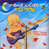 Babies Go Shlomi Shabat لـ Sweet Little Band