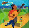 Israeli Bossa Nova 2 के द्वारा Various