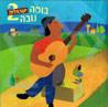 Israeli Bossa Nova 2 by Various