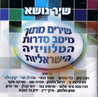 Theme Song - Songs From The Best Israeli TV Series