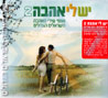Yesh Li Ahava 2 by Various