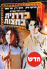 Badranit Ba&#039;chatzot by Various