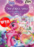 My Little Pony: The Runaway Rainbow Par Various