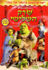 Shrek the Third Door Various
